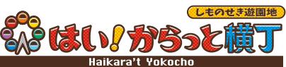 しものせき遊園地 はい!からっと横丁 Haikara't Yokocho